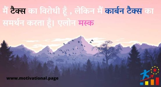 environment protection in hindi, save birds quotes in hindi, enviroment in hindi, essay on paryavaran, what is the meaning of environment in hindi, slogan on air pollution in hindi, definition of environment in hindi, slogans on environment protection in hindi, environment meaning in hindi, slogan on save environment in hindi, gandhi quotes on environment, slogans on pollution control in hindi, slogan on environment in hindi, small thoughts on environment, good thoughts on environment, slogans on save nature in hindi, slogan on pollution in hindi,