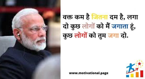 best thoughts in marathi, bjp quotes, bjp shayari, modi thoughts, subh vichar in hindi 2014, nice marathi thoughts, good thoughts in marathi about life, modi best quotes, good thought in marathi on life, narendra modi quotes images, narendra modi motivational quotes, narendra modi whatsapp status,