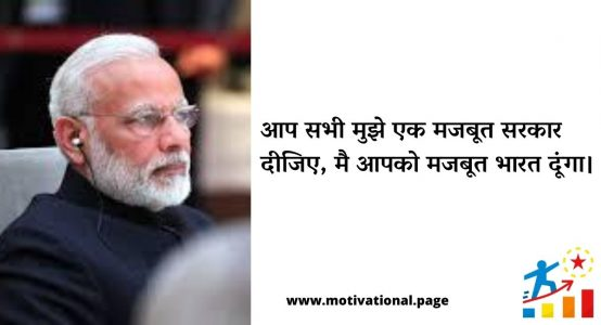 narendra modi wallpaper with quotes, modi image shayari, modi dialogue in hindi, modi shayari image, narendra modi wallpaper with quotes in english, modi quotes in english, motivational thoughts in marathi, thought in marathi, narendra modi quotes in english, modi whatsapp status,