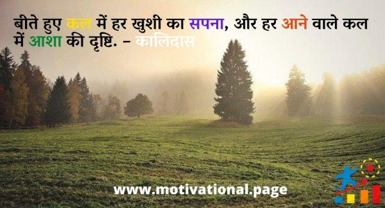 aasha in hindi, hope never dies quotes, hope for the best quotes, lose hope quotes, asha in hindi, death sms in hindi, new hopes quotes, hope for best quotes, losing hope in life quotes, inspiring quotes about life and hope,