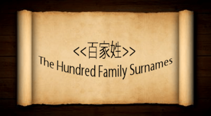 百家姓 The Hundred Family Surnames