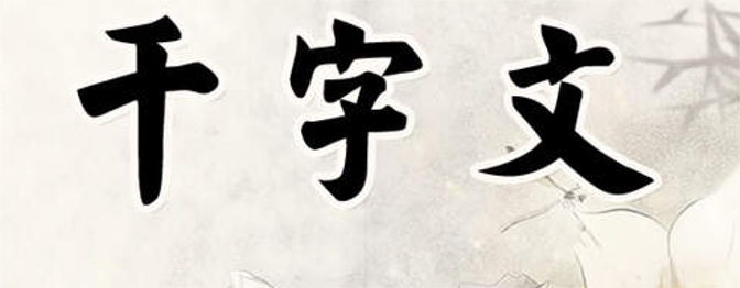 Thousand Character Classic 千字文 with Pinyin