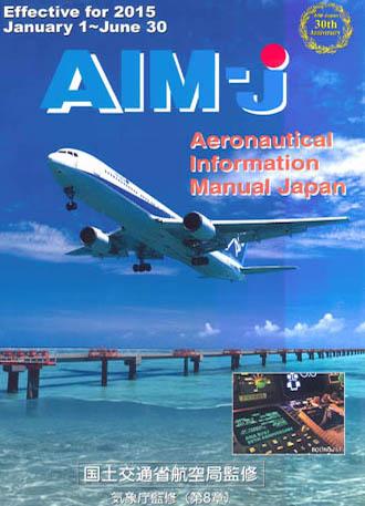 AIM-J表紙