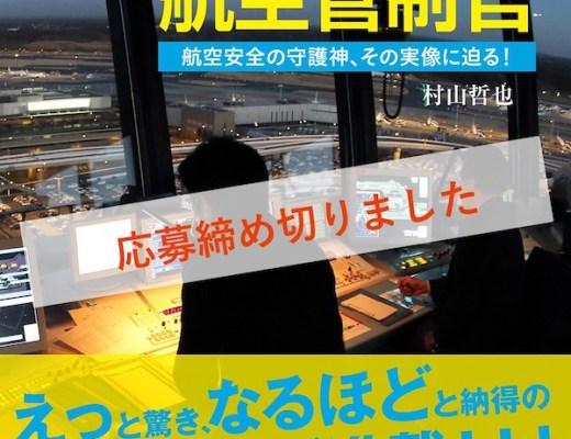 Closeup-Kanseikanobi_RGB