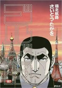 ゴルゴ13 187 極北航路 (SPコミックス)