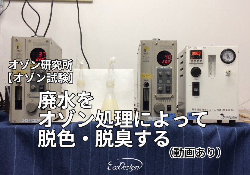 オゾン研究所【オゾン試験】廃水をオゾン処理によって脱色・脱臭する