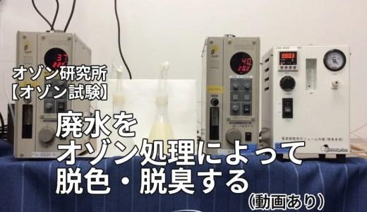 【オゾン試験】廃水をオゾン処理によって脱色・脱臭する(動画あり)