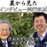 裏から見たインタビュー同行取材——中室克彦 先生(摂南大学名誉教授)【タマサンはみた #4】