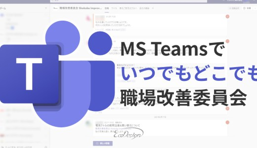 "Microsoft Teamsで実現する ""いつでもどこでも"" 職場改善委員会"