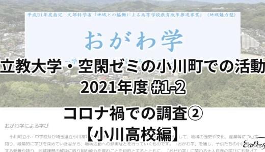 立教大学・空閑ゼミの小川町での活動 2021年度 #1-2——コロナ禍での調査②【小川高校編】