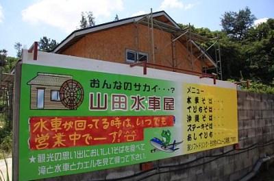 手作りバンジーブランコに乗れる山田水車屋の場所はどこ?本当に怖いのか!