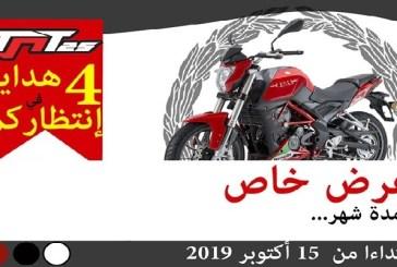 Benelli Algérie : Pack cadeaux offert pour l'achat d'une TNT25