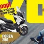 forza-250-young-machine