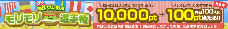 モリモリ選手権TOP