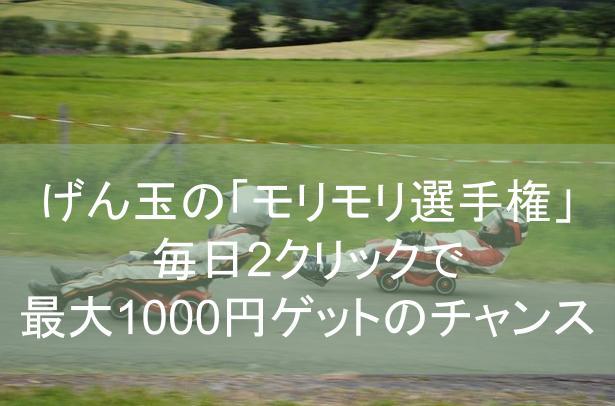 げん玉の「モリモリ選手権」なら毎日2クリックで最大1000円ゲットのチャンス