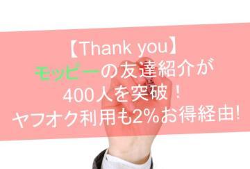 【感謝感激】モッピーの友達紹介が400人を突破!ヤフオク利用も2%お得経由アリ