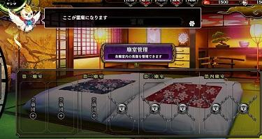 廟室の画面