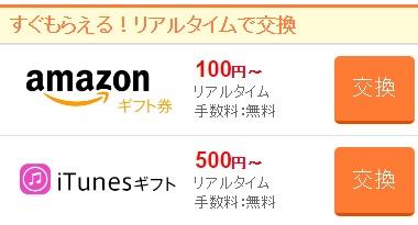 げん玉SP版であれば100円から換金可能
