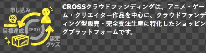 cross-1