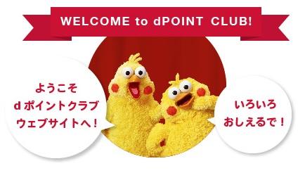 dpointclub