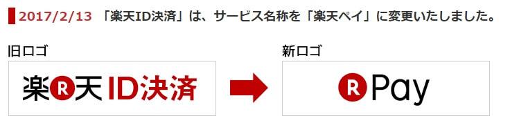 rakuten-id-kessai (1)