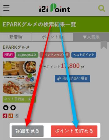 epark-gourmet2