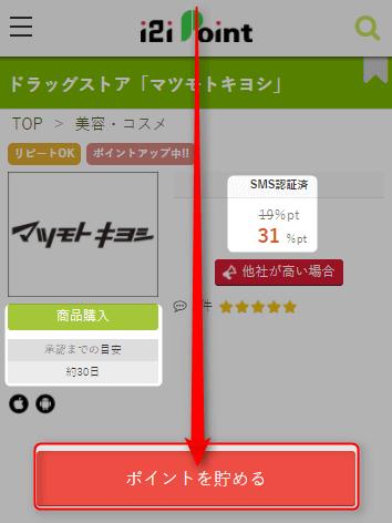 i2ipoint-matumotokiyosi2