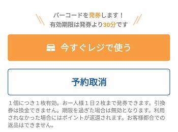 lowson-coupon-hakkou3-2