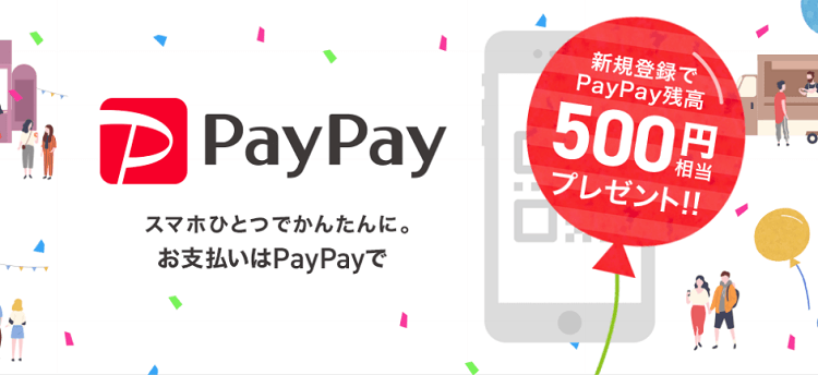 paypay-cp500