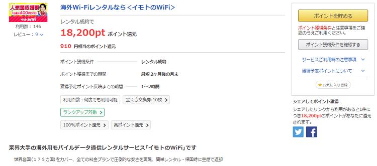 pointtown-imoto-wifi