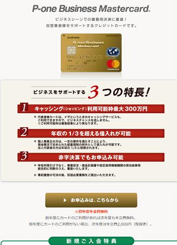 sugutama-p-one-business-mastercard3