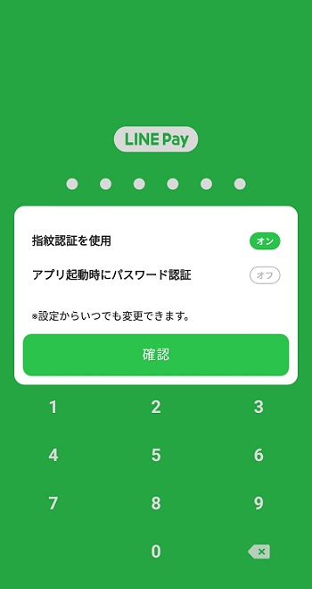 line-pay-in5