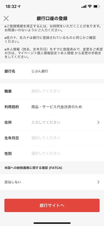 merupei-touroku-bank4-1