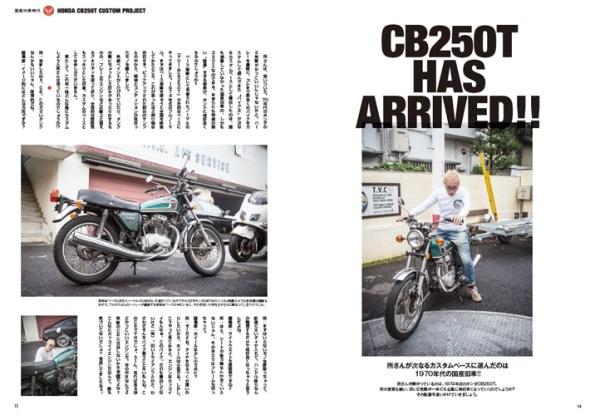 所さんのCB250T