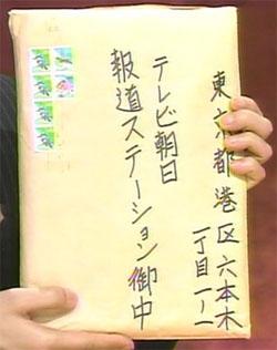 テレビ朝日_犯行声明
