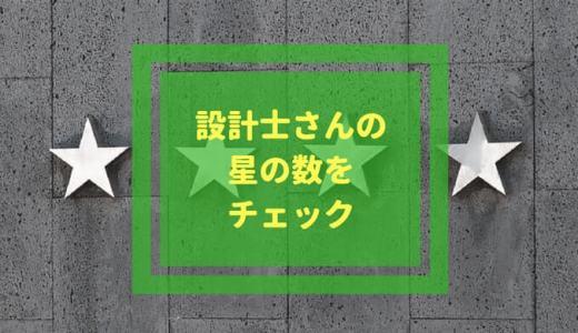 一条工務店の設計士さんの話。出会ったら名刺の星の数をチェックしてみよう!