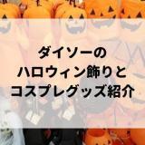 ダイソーハロウィン飾りとコスプレグッズ紹介