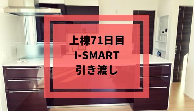上棟71日目一条工務店 i-smart引き渡し