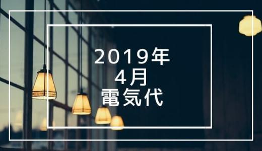 【2019年4月】床暖房が暑い!食洗器をフル稼働させたら電気代は・・・