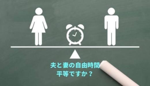 旦那が自由でイライラMAX!夫婦の自由時間を平等にするためのコツとは