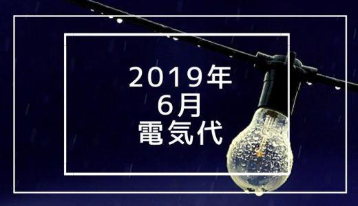 【2019年6月】我が家の電気代最安値は8,000円?!暑くて冷房を初稼働