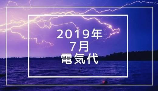 【2019年7月】エアコンをつけたり消したりすると電気代はどうなる?