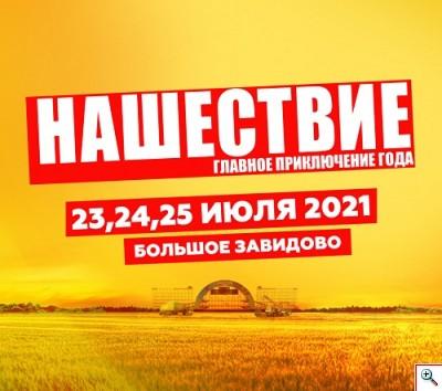 """Фестиваль """"Нашествие"""", площадка с интересными экспонатами авто, мото и вело/ ОТМЕНА"""