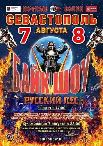 XXVI Байкшоу НВ – Севастополь. 7-8 августа 2021