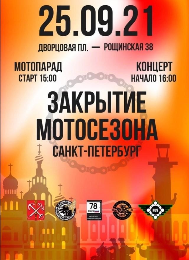 Закрытие МотоСезона в Петербурге 2021. 25 сентября 2021