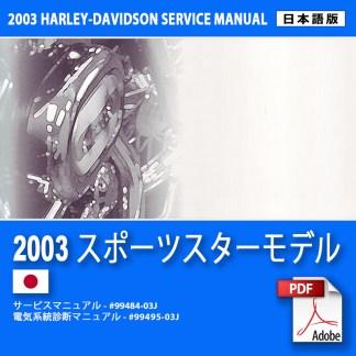 2003 スポーツスターモデルサービスマニュアル