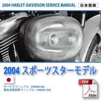 2004 スポーツスターモデルサービスマニュアル