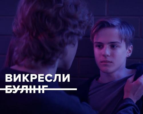 Кампанія ЮНІСЕФ _Викресли Булінг