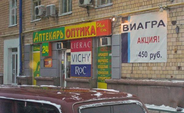 Gibt es hier was für die Motorrad-Reiseapotheke? Apotheke in Russland mit 24-Stunden-Service und Viagra im Sonderangebot. Sie könnte die Motorrad-Reiseapotheke ersetzen.