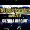 GT500 Course Record History From 2014【SUZUKA CIRCUIT】